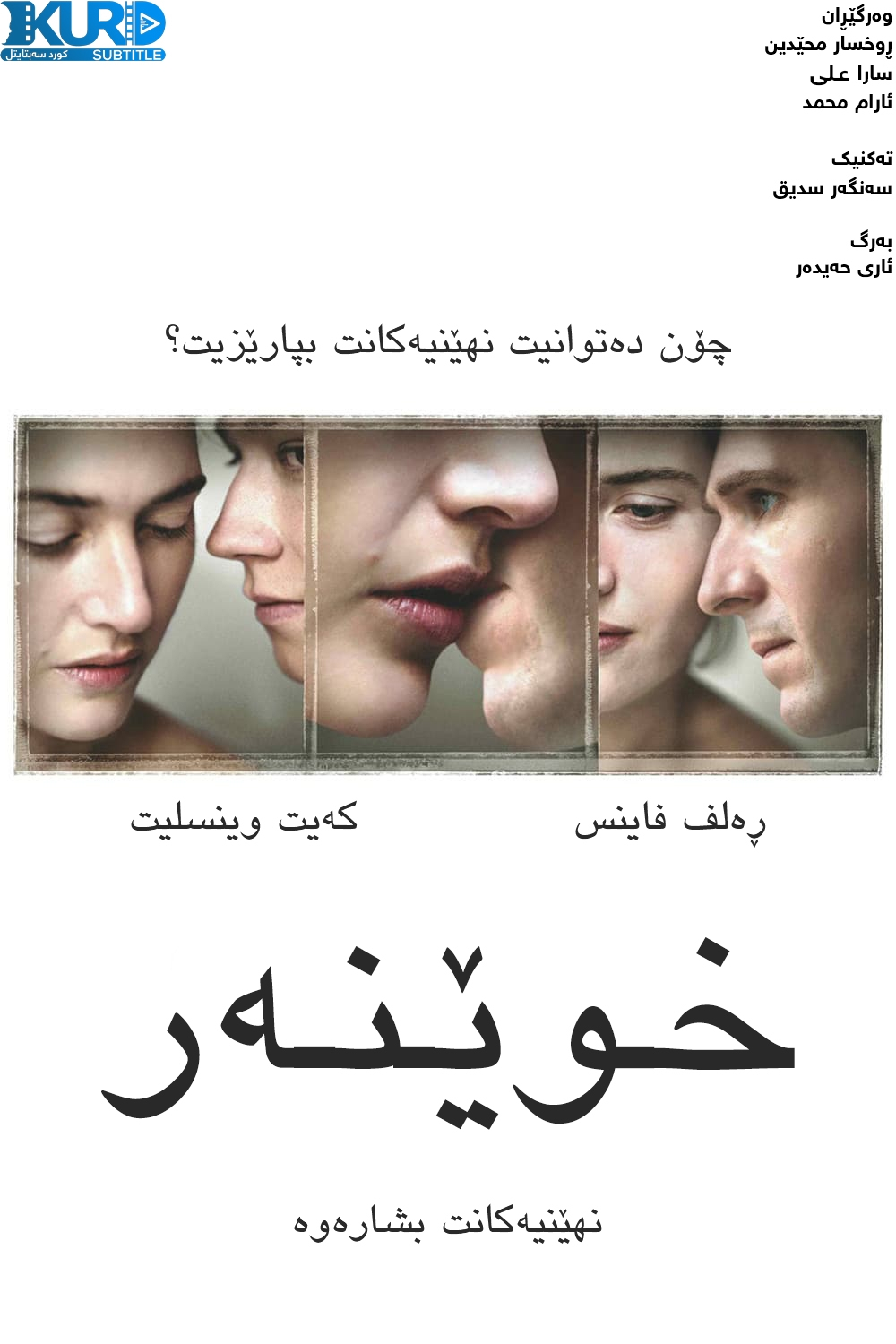 The Reader kurdish poster