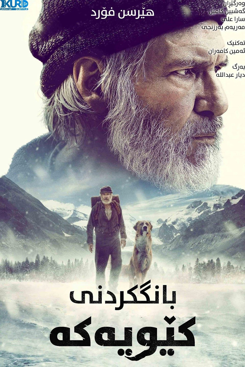 The Call of the Wild kurdish poster