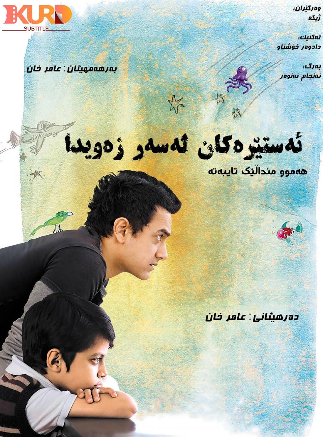 Taare Zameen Par kurdish poster