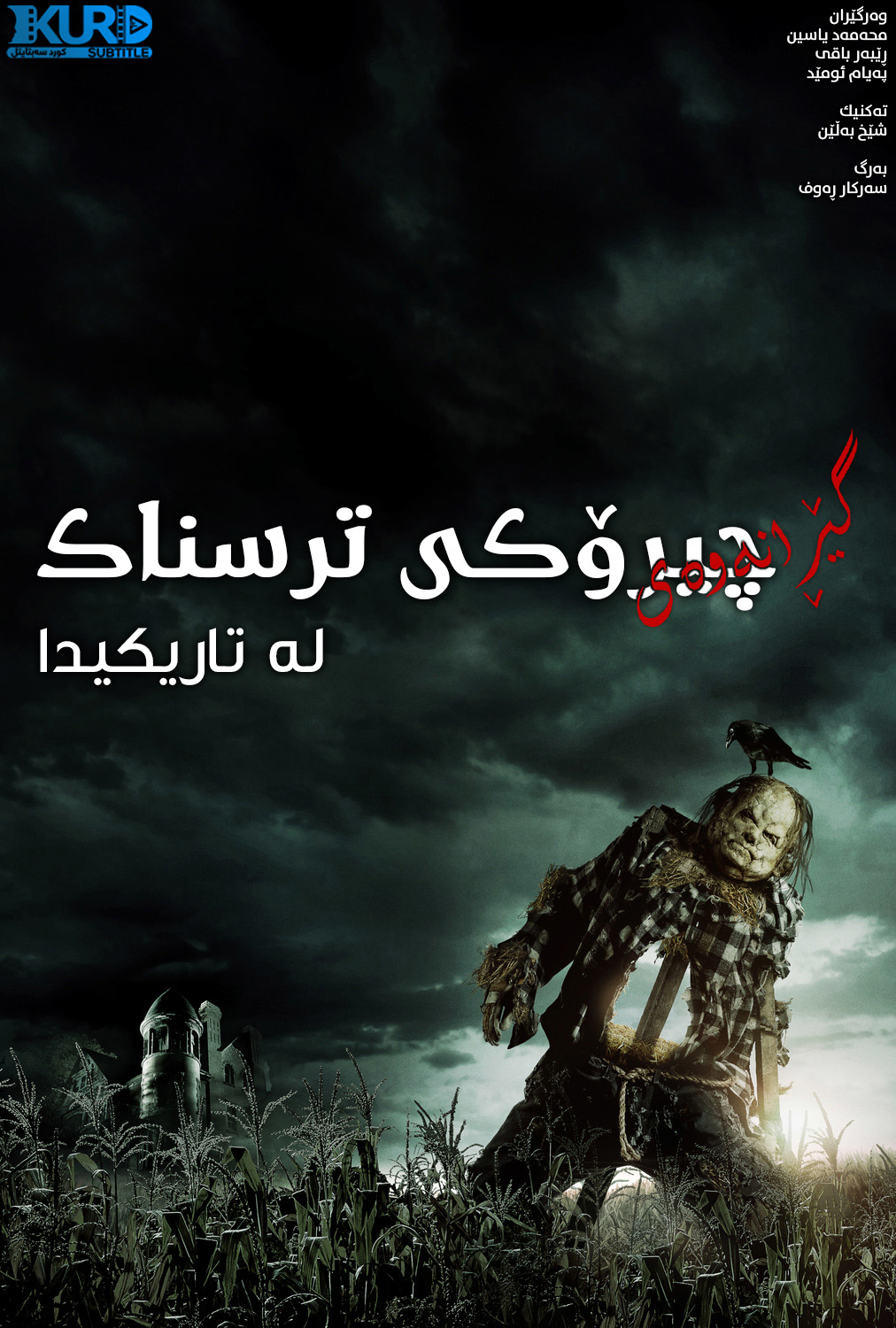 Scary Stories to Tell in the Dark kurdish poster