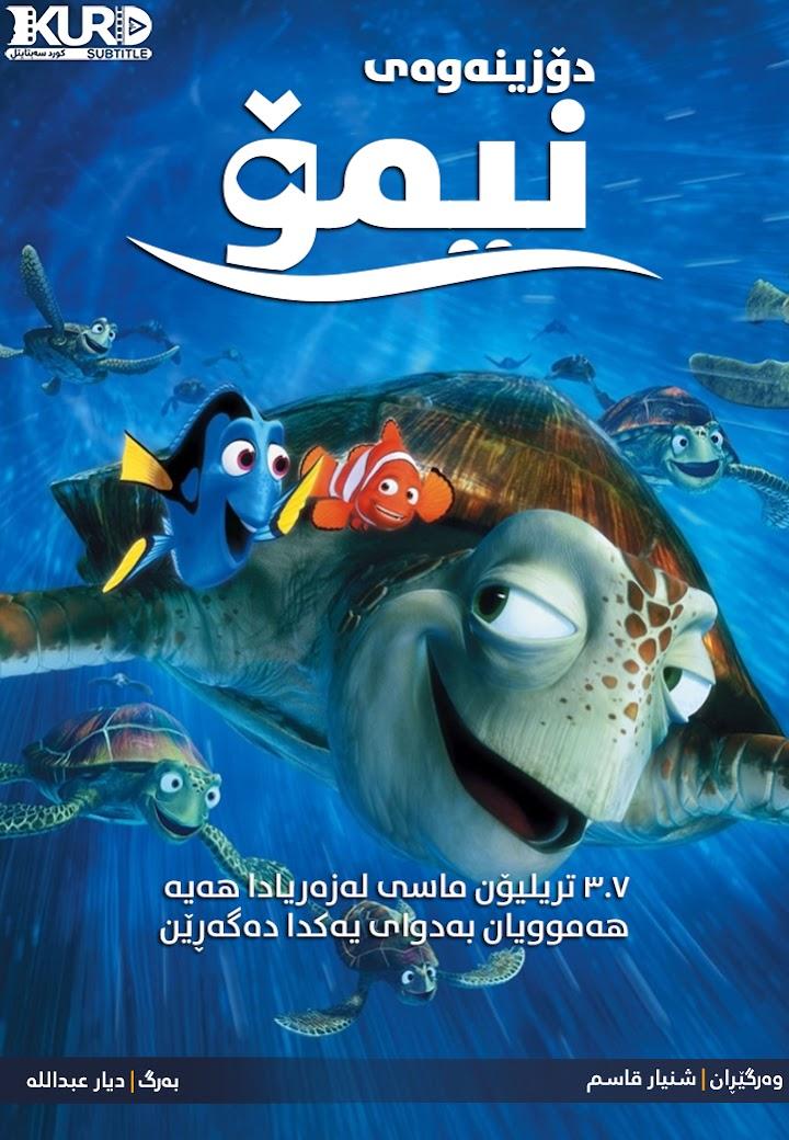 Finding Nemo kurdish poster