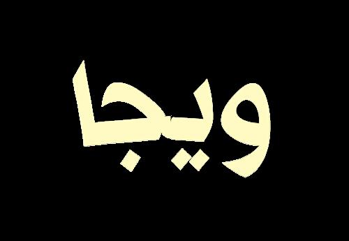 Ouija Kurdish Title
