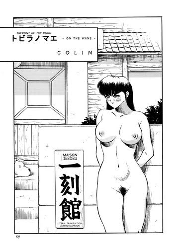 (C64) [Rippadou (COLIN)] Tobira no Mae -on the wane- | Infront of the Door (ROUTE 106) (Maison Ikkoku) [English] [q91]