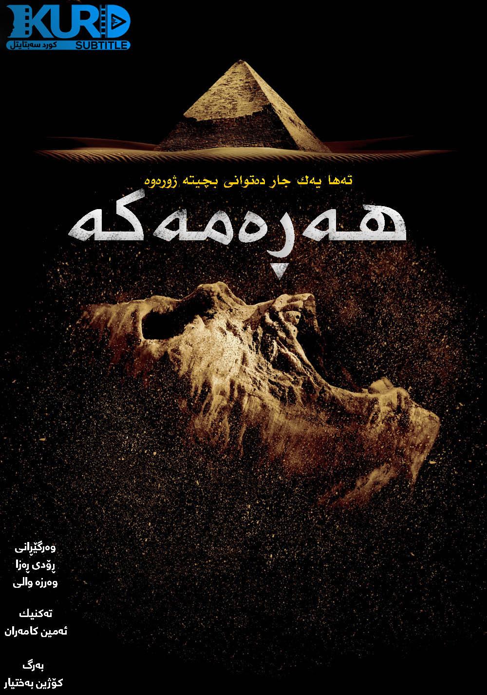 The Pyramid kurdish poster