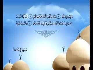 Sura  Muhammad<br>( Muhammad) - Sheikh / Mohammad Ayyoob -