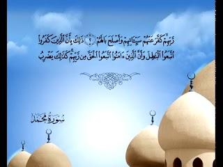 سورة محمد - الشيخ / مشاري العفاسي - ترجمة إنجليزية