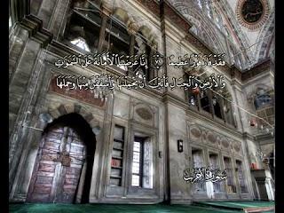 Sura  Al-Ahzab <br>(The Confederates) - Sheikh / Mahmoud AlHosary -