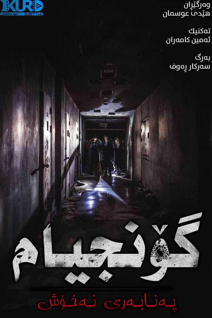 Gonjiam: Haunted Asylum kurdish poster