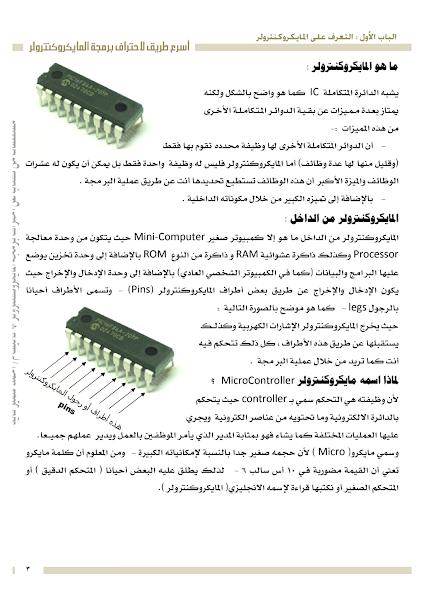تحميل كتاب احتراف برمجة الميكروكنترولر باستخدام ميكروسي.pdf - ميكروكنترولر