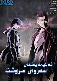 Supernatural: The Anime Series Poster