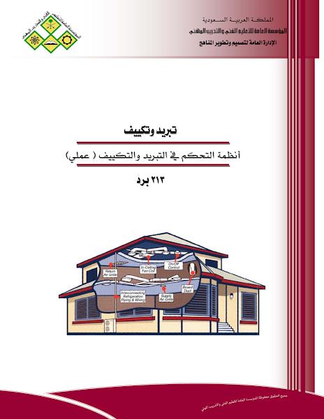 تحميل كتاب انظمة التحكم فى التبريد عملى(p.l.c)..pdf - كتب منوعة