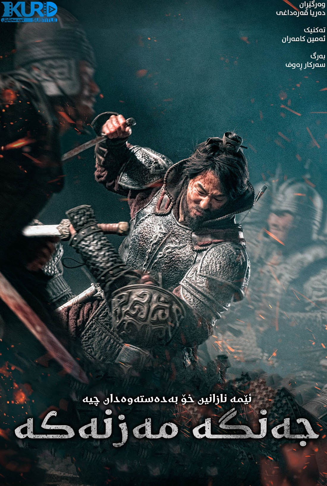 The Great Battle kurdish poster