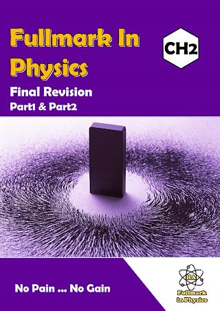 مذكرات مراجعة الفيزياء لغات physics ثانوية عامة 2020 مستر هيثم أحمد   سنتر نسائم التعليمى    الفيزياء الصف الثالث الثانوى الترمين   طالب اون لاين