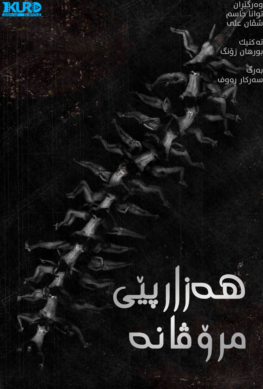 The Human Centipede 2 (Full Sequence) kurdish poster