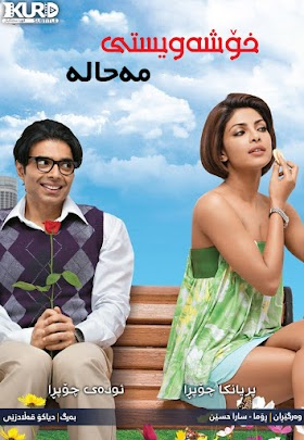 Pyaar Impossible! Poster