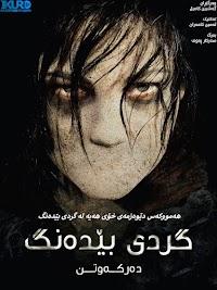 Silent Hill: Revelation 3D Poster