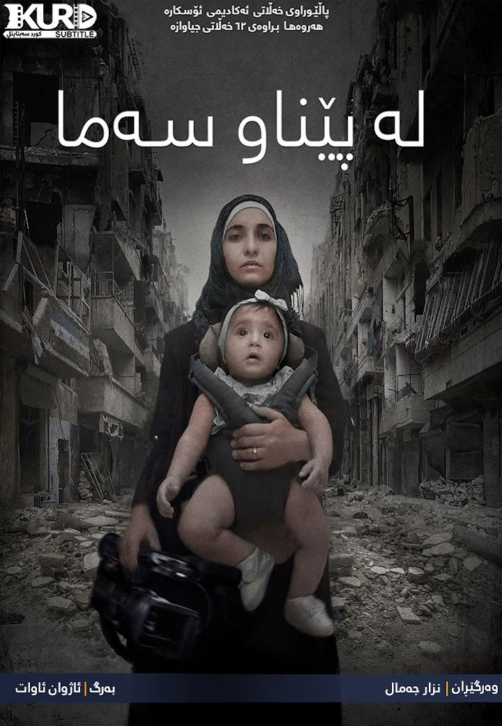 For Sama kurdish poster