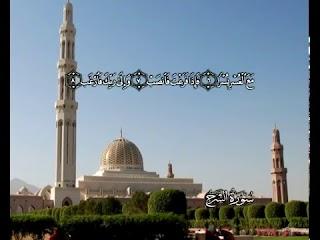 Sura La apertura del pecho <br>(Ash-Shárh) - Jeque / Mahmoud AlHosary -