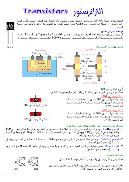 تحميل كتاب الترانزستور.pdf - أساسيات الإلكترونيات