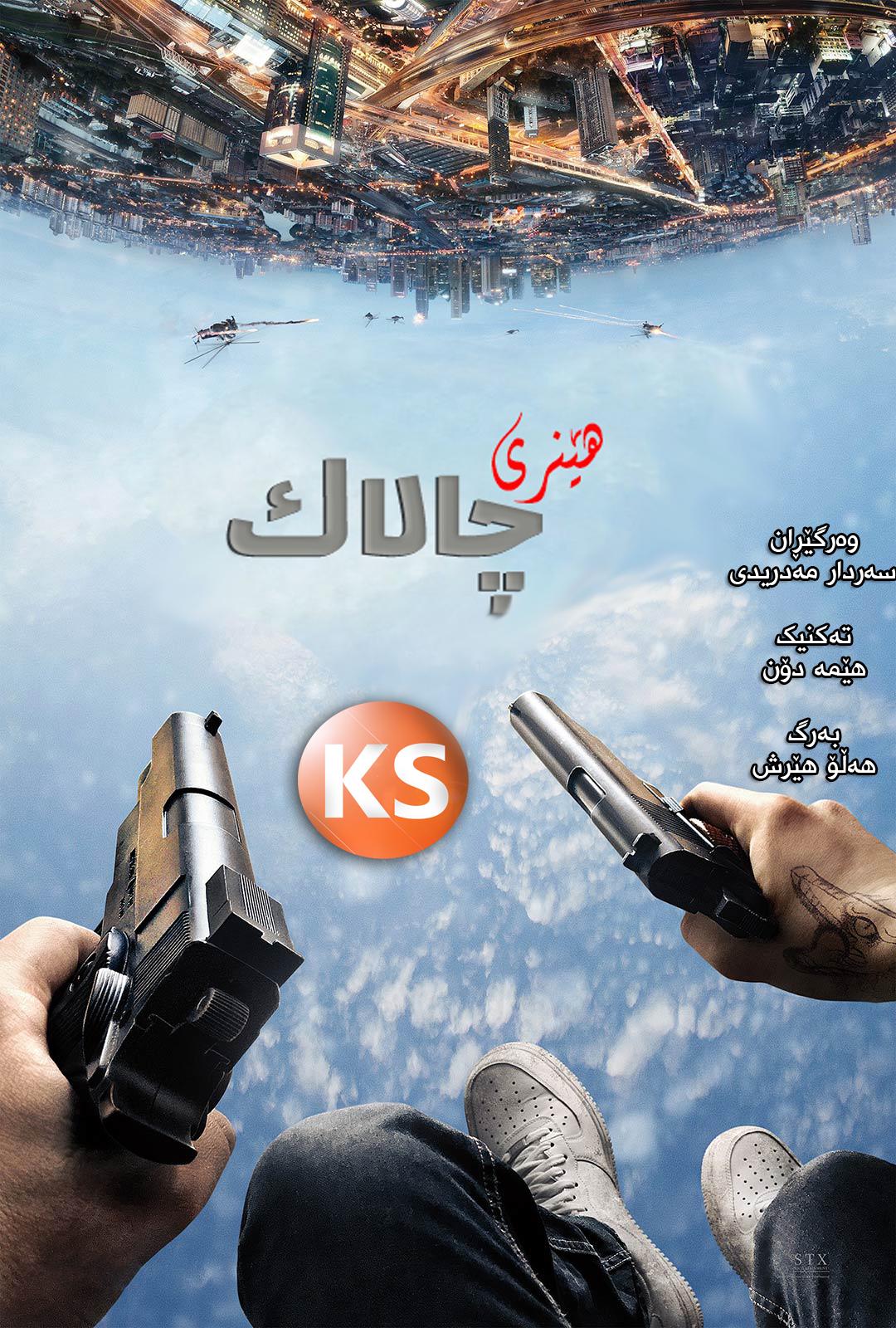 Hardcore Henry kurdish poster