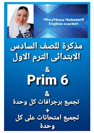 مذكرة انجليزى للصف السادس الابتدائى تجميع برجرافات كل وحدة+تجميع امتحانات على كل وحدة  |  Miss/ Mona Mohamed Mostafa | English الصف السادس الابتدائى الترم الاول | طالب اون لاين