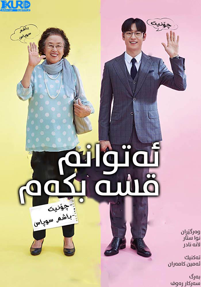 I Can Speak kurdish poster