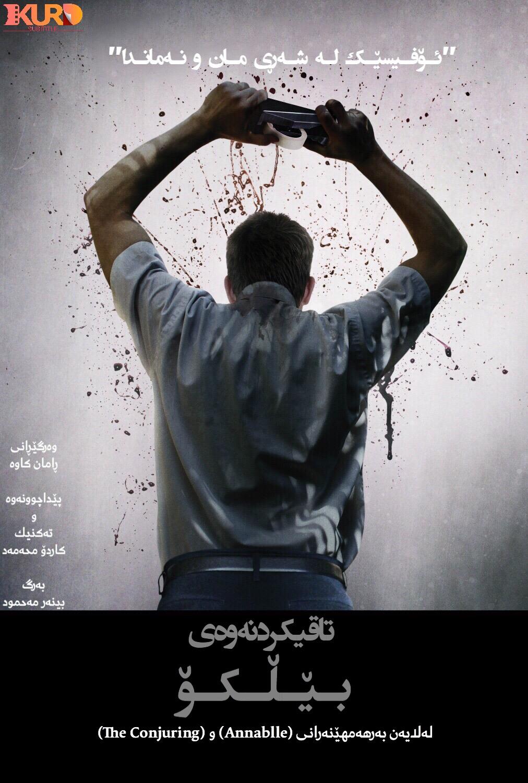 The Belko Experiment kurdish poster
