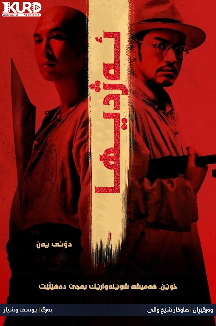 Dragon kurdish poster