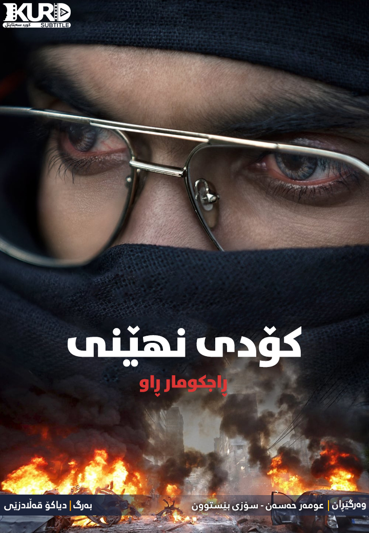 Omertà kurdish poster
