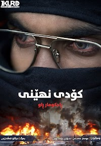 Omertà Poster