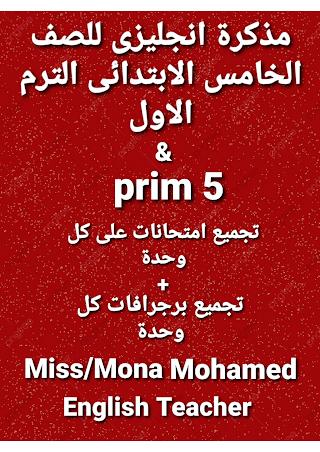 مذكرة انجليزى للصف الخامس الابتدائى تجميع برجرافات كل وحدة+تجميع امتحانات على كل وحدة ميس منى محمد |  Miss/ Mona Mohamed Mostafa | English الصف الخامس الابتدائى الترم الاول | طالب اون لاين