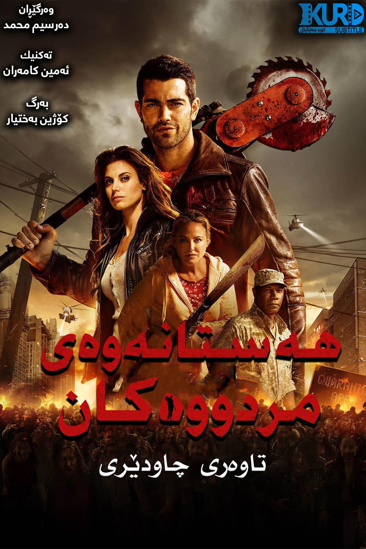 Dead Rising: Watchtower kurdish poster