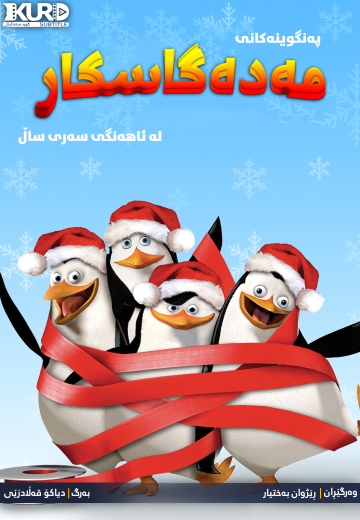The Madagascar Penguins in a Christmas Caper kurdish poster