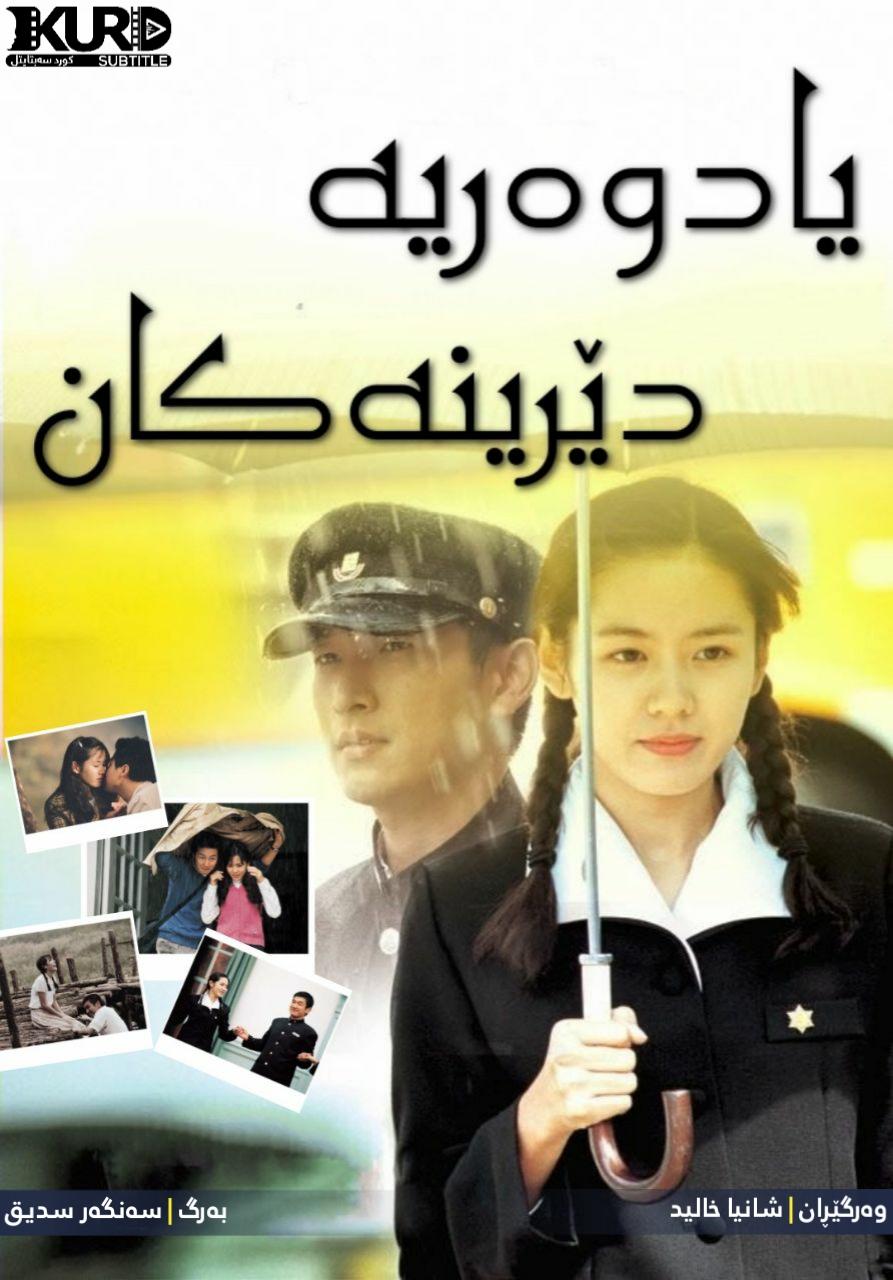 The Classic kurdish poster