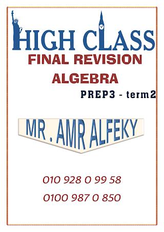 مراجعة ليلة الامتحان AlGEBRA and STATISTICS الصف الثالث الاعدادي- اعداد مستر عمرو الفقي | ِAmr Alfeky | الرياضيات الصف الثالث الاعدادى الترم الثانى | طالب اون لاين