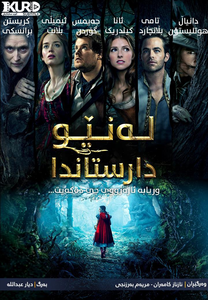 Into the Woods kurdish poster