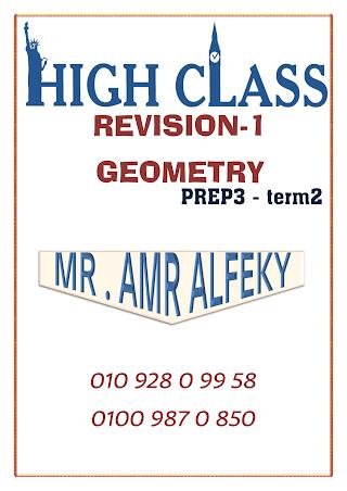 المراجعة الاولى  geometry الصف الثالث الاعدادي اعداد /مستر عمرو الفقي | ِAmr Alfeky | الرياضيات الصف الثالث الاعدادى الترم الثانى | طالب اون لاين