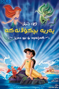 The Little Mermaid II: Return to the Sea Poster