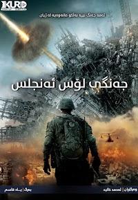Battle: Los Angeles Poster