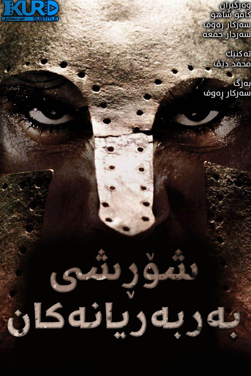 Barbarians Rising Poster