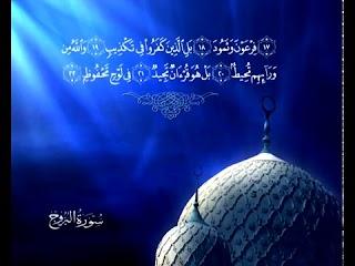 Sura  Al-Burooj <br>(The Big Stars) - Sheikh / Mishary AlAfasy -