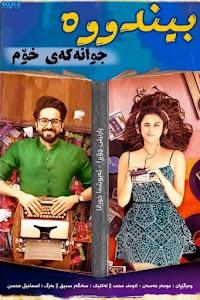 Meri Pyaari Bindu Poster