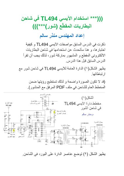 تحميل كتاب شاحن شور.pdf - تعلم صيانة الأجهزة الإلكترونية