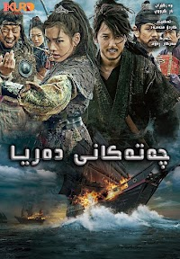 The Pirates Poster
