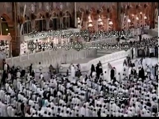 Sura  As-Saffaat <br>(Those Ranged in Ranks) - Sheikh / AbdulBaset AbdulSamad -