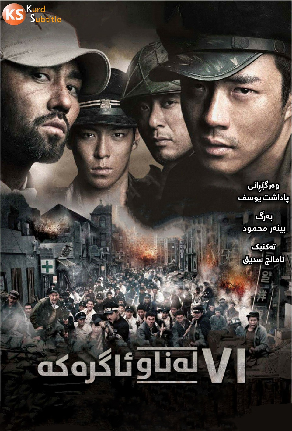 71: Into the Fire kurdish poster