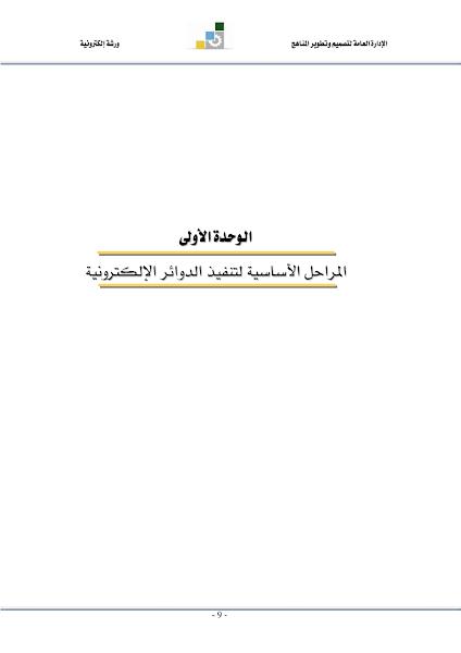 تحميل كتاب المراحل الأساسية لتنفيذ الدوائر الإلكترونية.pdf - أساسيات الإلكترونيات
