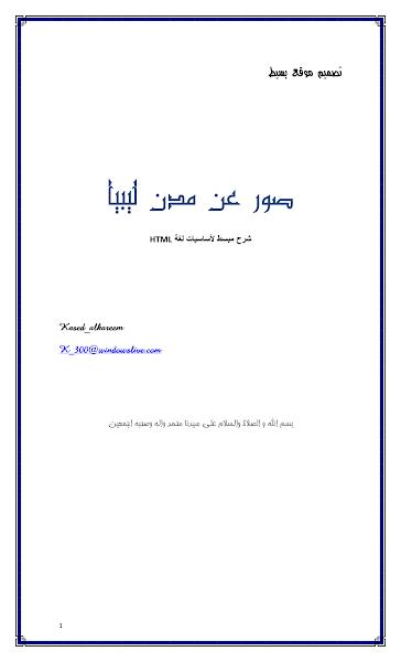تحميل كتاب تصميم موقع بسيط.pdf - أساسيات البرمجة كتب منوعة »HTML