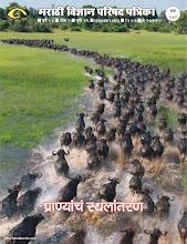 Marathi Vidnyan Parishad Patrika may 2021