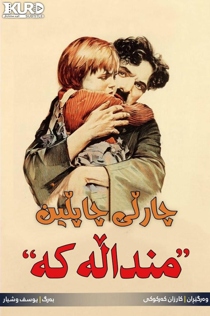 The Kid kurdish poster